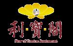 利寶閣 Logo